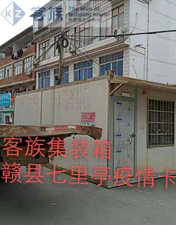 赣县七里村疫情卡点